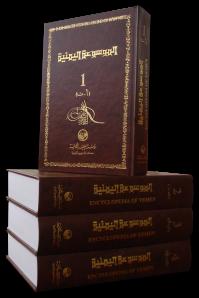 حمل : الموسوعة اليمنية 4 اجزاء D8a7d984d985d988d8b3d988d8b9d8a92